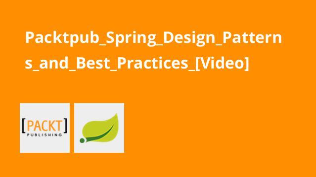 آموزش بهترین شیوه ها و الگوهای طراحیSpring